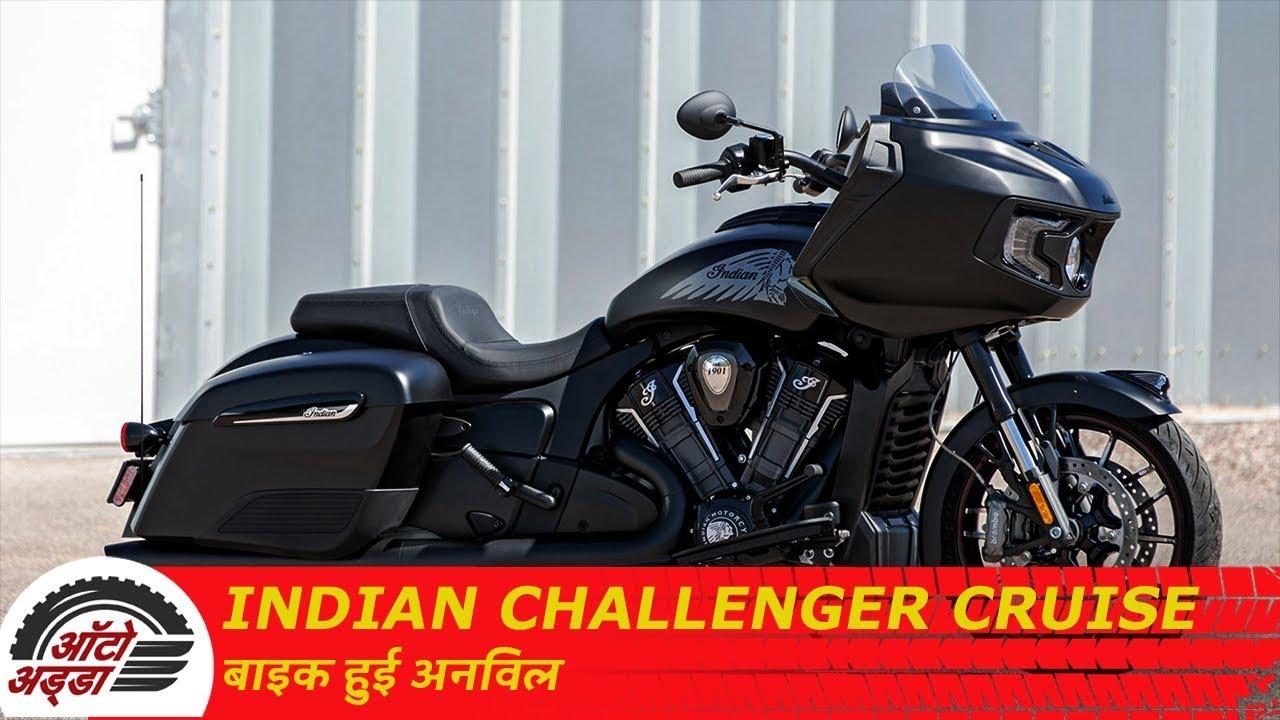 Indian Challenger Cruise बाइक हुई अनविल