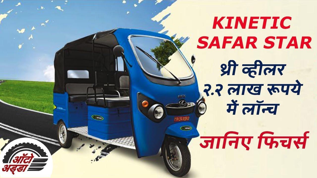 Kinetic Safar Star थ्री व्हीलर २.२ लाख रुपये में लॉन्च