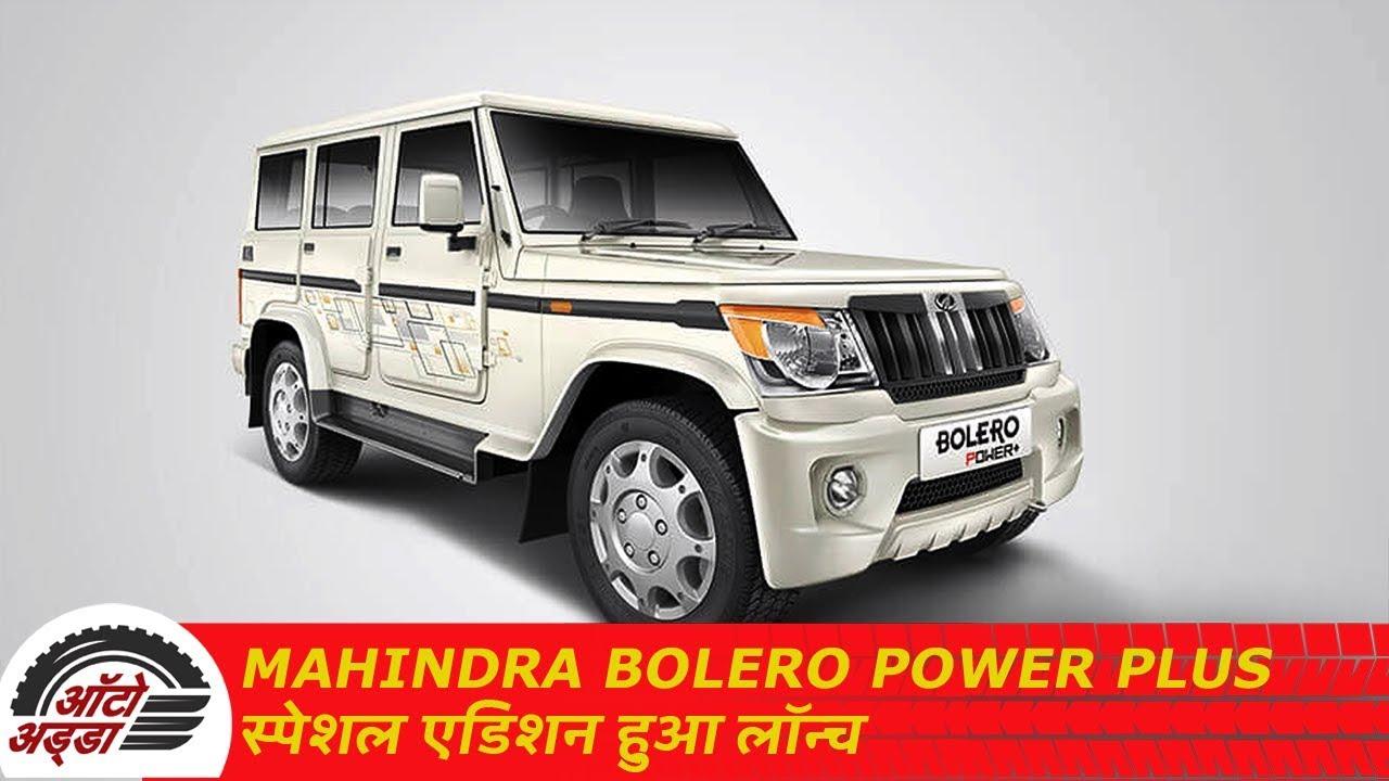 Mahindra Bolero Power Plus स्पेशल एडिशन हुआ लॉन्च