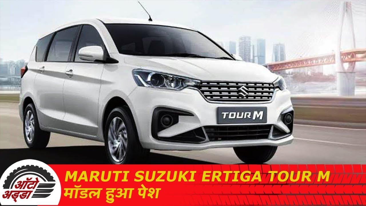 Maruti Suzuki Ertiga Tour M मॉडल हुआ पेश