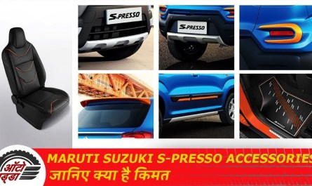 Maruti Suzuki S-Presso Accessories किमत के साथ