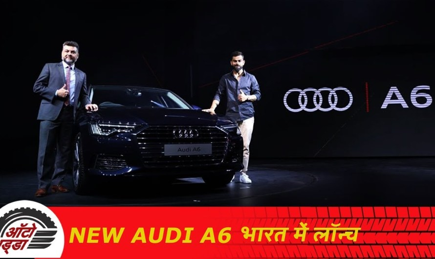 New Audi A6 भारत में लॉन्च