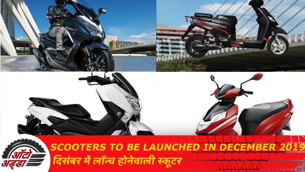 Scooters To Be Launched In December 2019| दिसंबर में लॉन्च होनेवाली स्कूटर