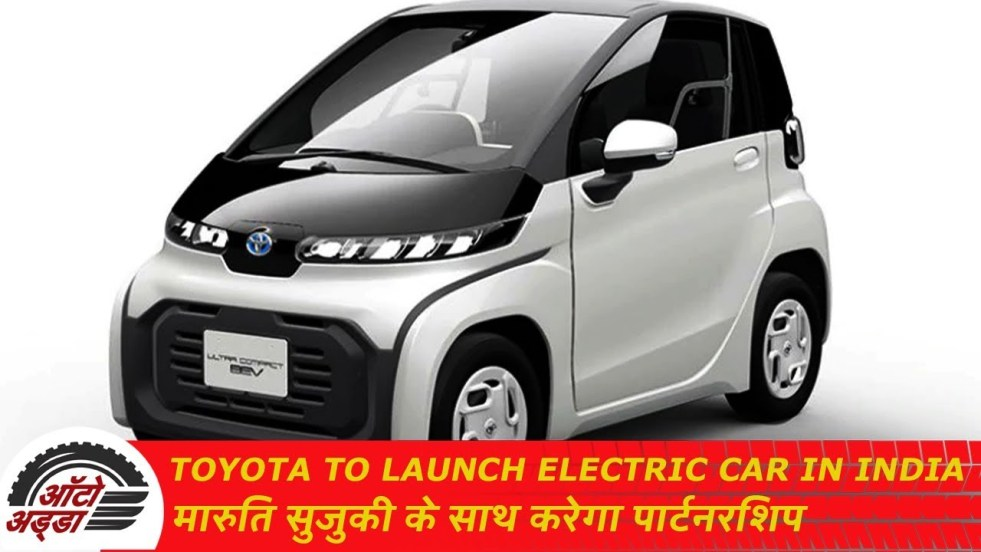 Toyota To Launch Electric Car मारुति सुजुकी के साथ करेगा पार्टनरशिप