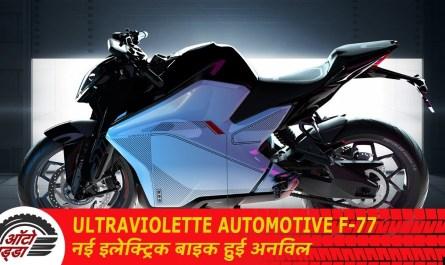 Ultraviolette Automotive Unveiled F-77 नई इलेक्ट्रिक बाइक हुई अनविल