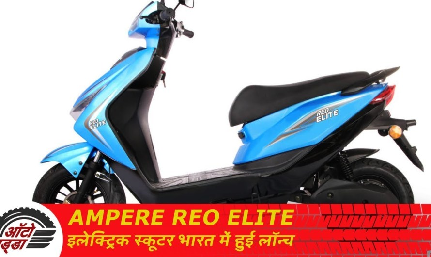 Ampere Reo Elite Electric Scooter भारत में हुई लॉन्च
