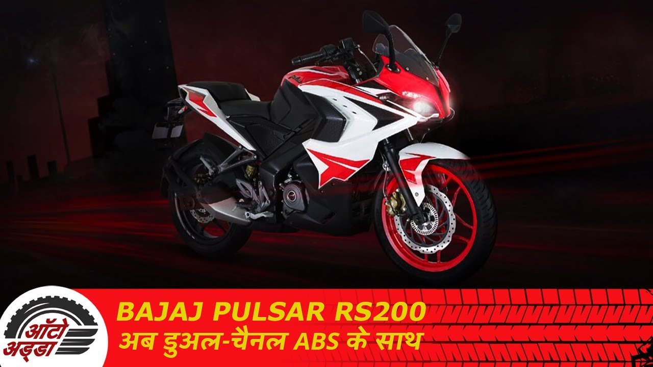 Bajaj Pulsar RS200 अब डुअल-चैनल ABS के साथ