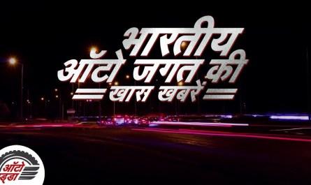 Bhartiya Auto Jagat की खास खबरें – १ दिसबंर से ७ दिसंबर २०१९ तक