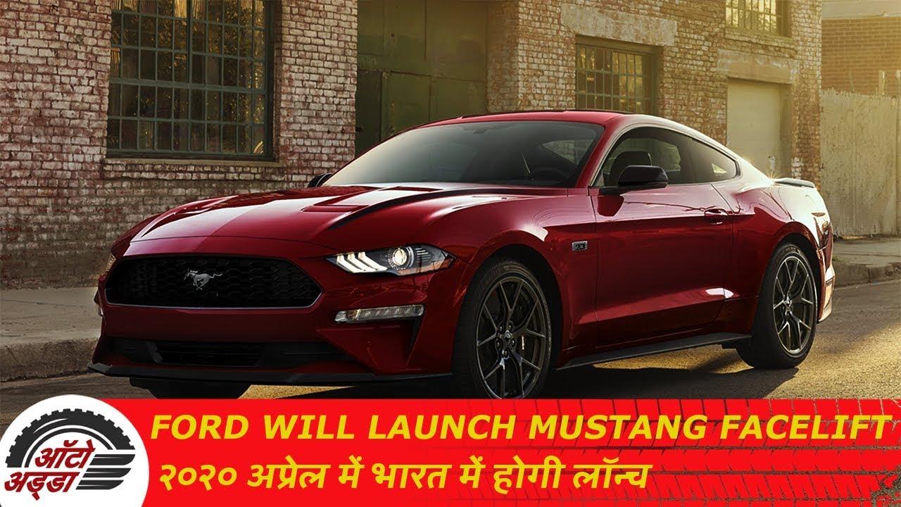 Ford Will Launch Mustang Facelift २०२० अप्रेल में भारत में होगी लॉन्च