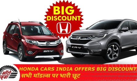 Honda Cars India Offers Big Discounts- सभी मॉडल्स पर भारी छूट