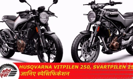 Husqvarna Vitpilen 250, Svartpilen 250 जानिए स्पेसिफिकेशन