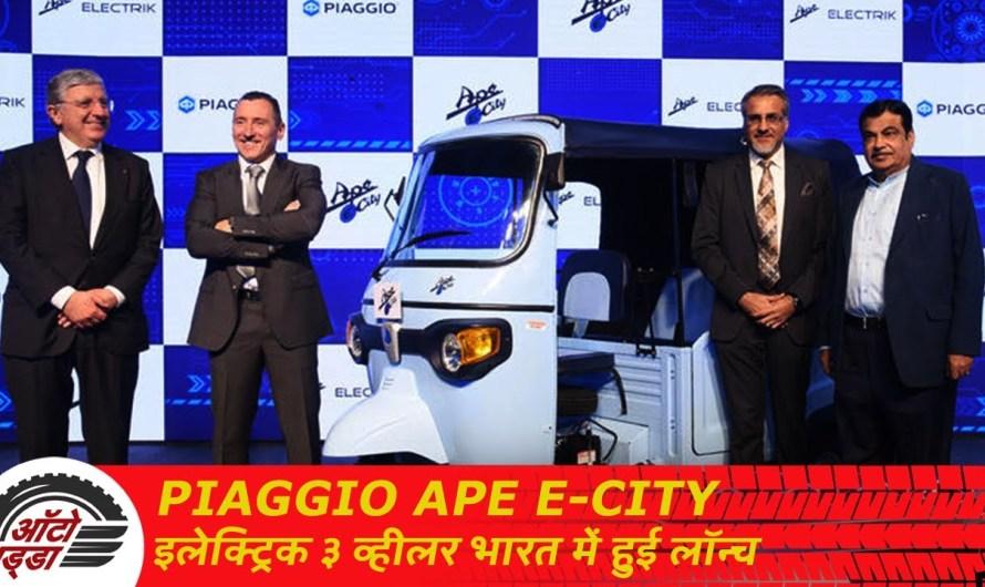 Piaggio Group Ape E-City इलेक्ट्रिक ३ व्हीलर भारत में हुई लॉन्च