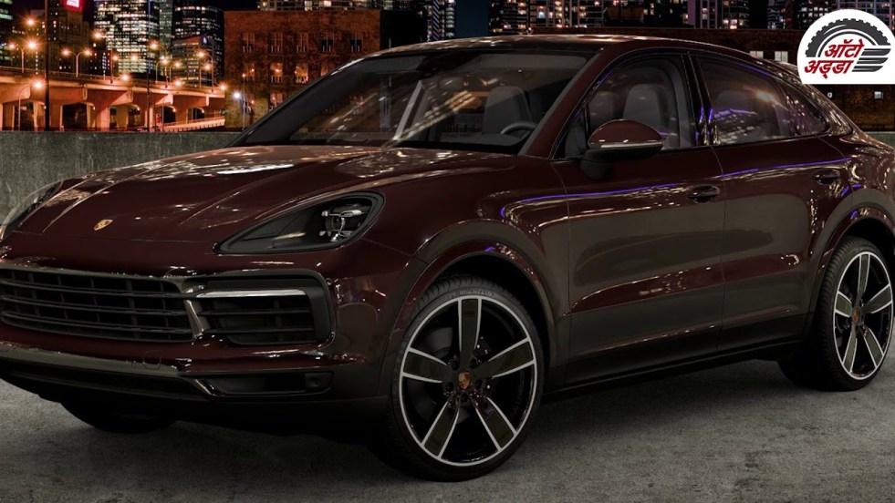 Porsche Cayenne Coupe हुई लॉन्च जानिए पावर स्पेसिफिकेशन