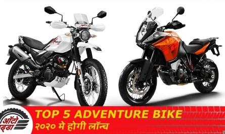 Top 5 Adventure Bikes २०२० में होगी लॉन्च