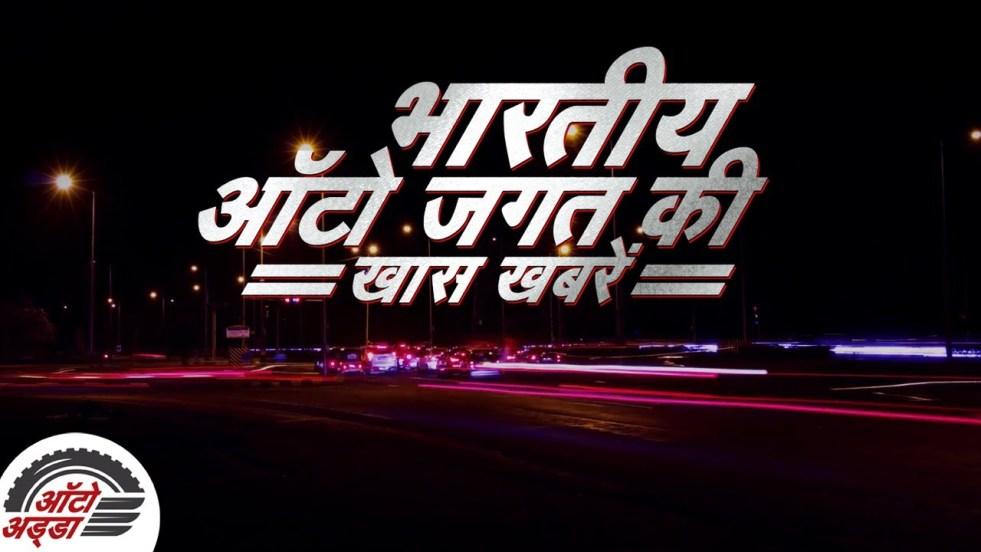 Bhartiya Auto Jagat की खास खबरें &#8