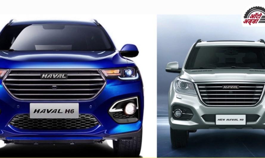 "Great Wall Motors Company ने भारत को कहा "" नमस्ते """