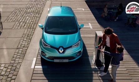 Renault Electric Vehicle Zoe भारत में जल्द ही होगी लॉन्च