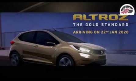 Tata Altroz २२ जनवरी २०२० को भारत में होगी लॉन्च
