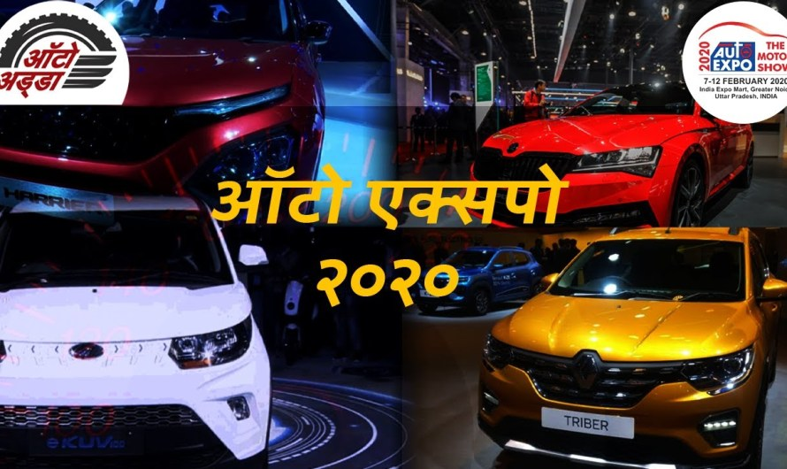 Launches On Day 1 Of Auto Expo 2020 – ऑटो एक्सपो २०२०