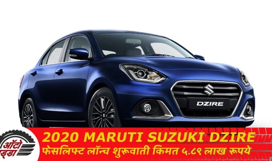 2020 Maruti Suzuki Dzire फेसलिफ्ट लॉन्च शुरुवाती किमत ५.८९ लाख रुपये