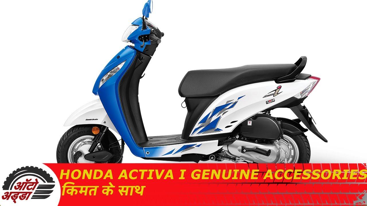 Honda Activa i & Genuine Accessories किमत के साथ