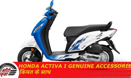 Honda Activa i & Genuine Accessories किमत के साथ