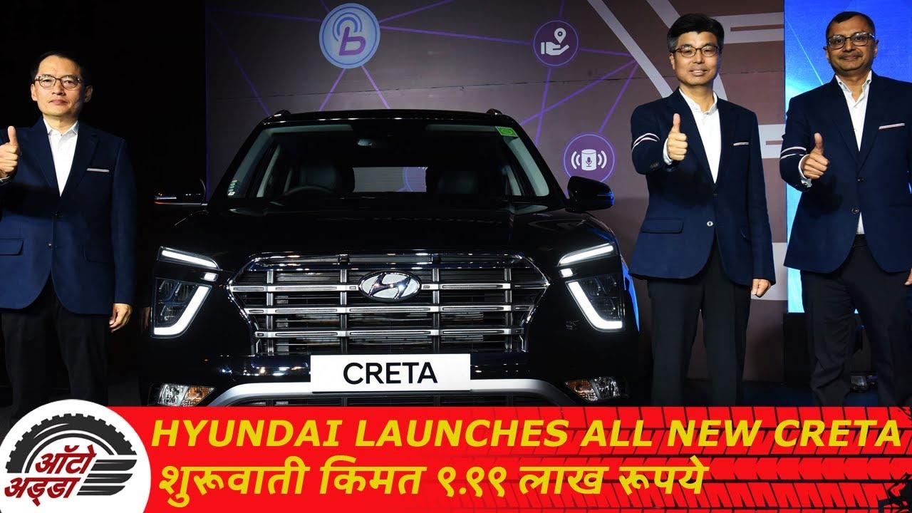 Hyundai Launches All New Creta शुरुवाती किमत ९.९ लाख रुपये