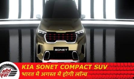 Kia Sonet कॉम्पैक्ट एसयूवी भारत में अगस्त में होगी लॉन्च