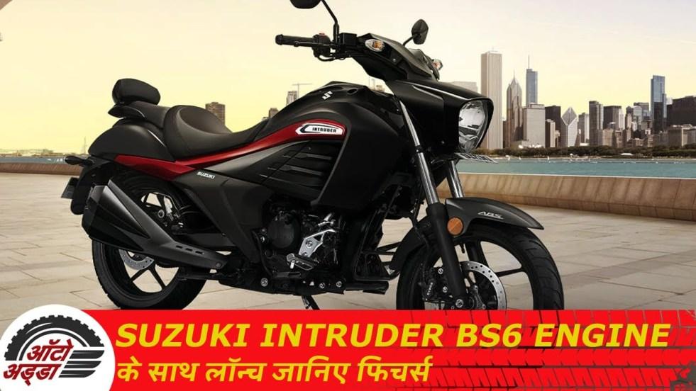 Suzuki Intruder BS6 Engine के साथ लॉन्च
