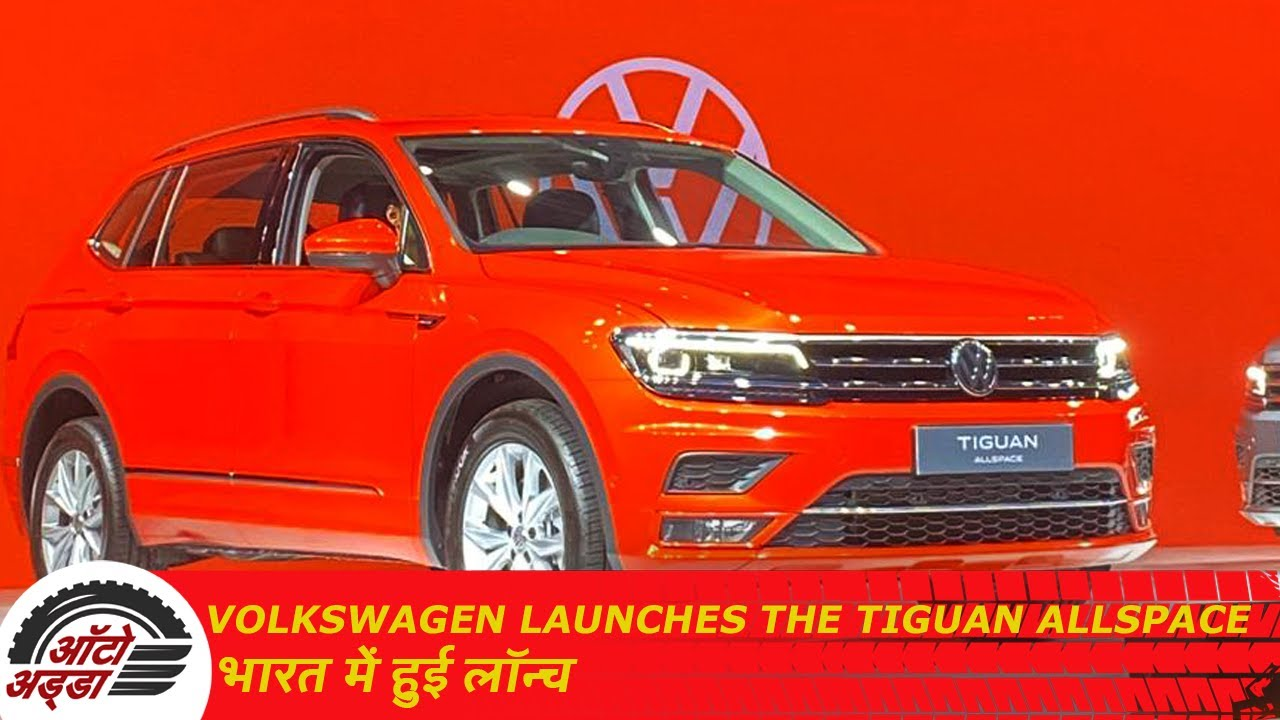 Volkswagen Launches The Tiguan Allspace भारत मे हुई लॉन्च