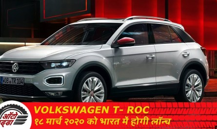 Volkswagen T- Roc 18 March 2020 को भारत में होगी लॉन्च
