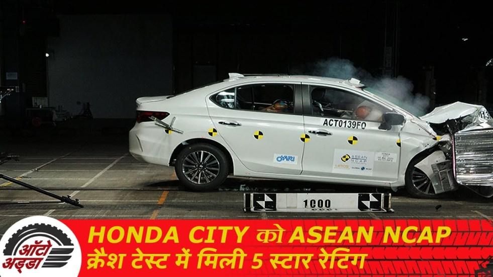 2020 Honda City को ASEAN NCAP क्रैश टेस्ट में मिली 5 स्टार रेटिंग