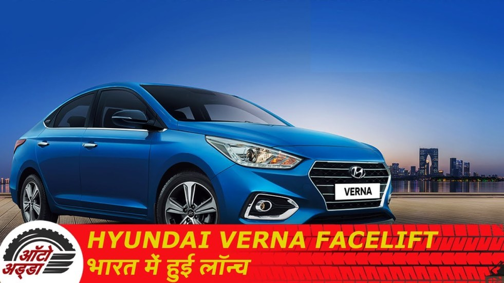 Hyundai Verna Facelift भारत में हुई लॉन्च