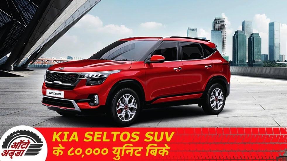 Kia Seltos SUV के 80,000 Units बिके – Kia Motors Auto Adda