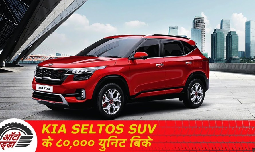 Kia Seltos SUV के 80,000 Units बिके – Kia Motors – Auto Adda