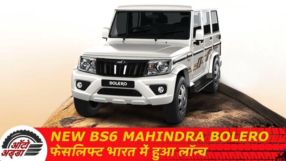 New BS6 Mahindra Bolero फेसलिफ्ट भारत में हुआ लॉन्च