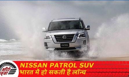 Nissan Patrol SUV भारत में हो सकती है लॉन्च