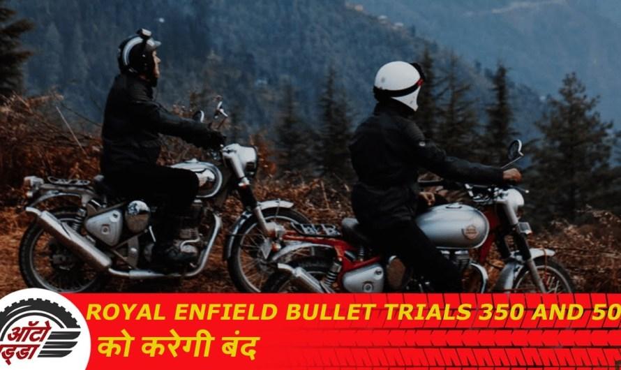 Royal Enfield Bullet Trials 350 and 500 को करेगी बंद