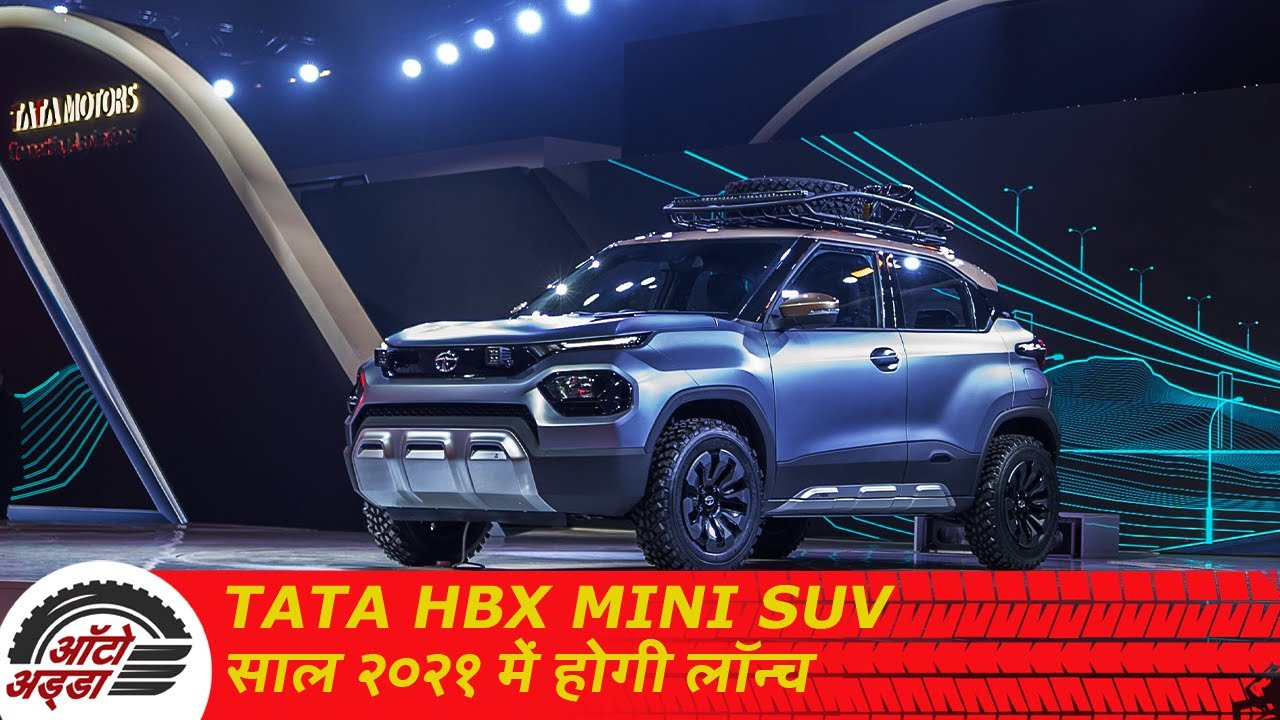 Tata HBX MiNi SUV साल २०२१ में होगी लॉन्च