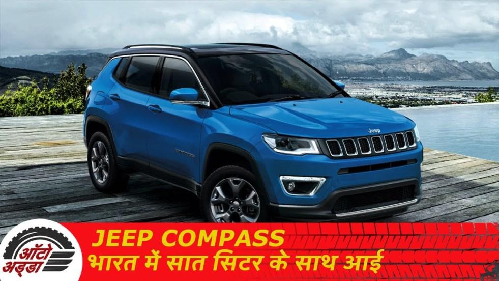 Jeep Compass भारत में सात सिटर के साथ आई