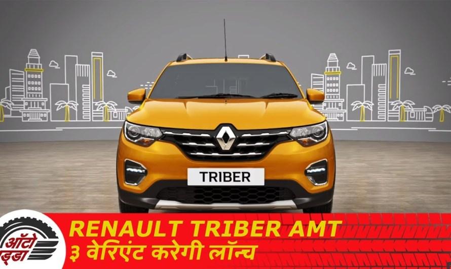 Renault Triber AMT ३ वेरिएंट करेगी लॉन्च