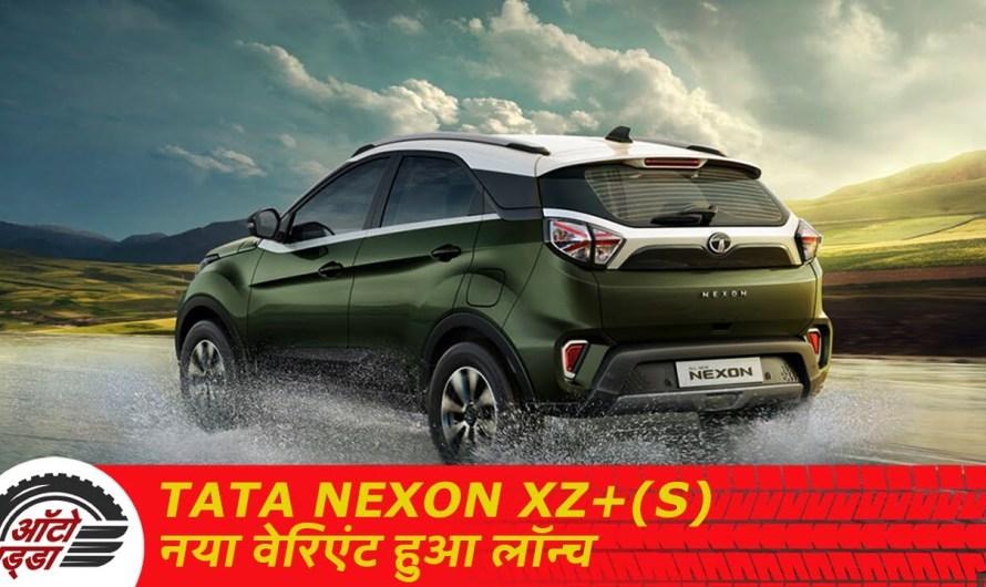 Tata Nexon XZ+(S) नया वेरिएंट हुआ लॉन्च