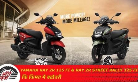 Yamaha Ray ZR 125 Fi & Ray ZR Street Rally 125 Fi कि किमत में बढोतरी