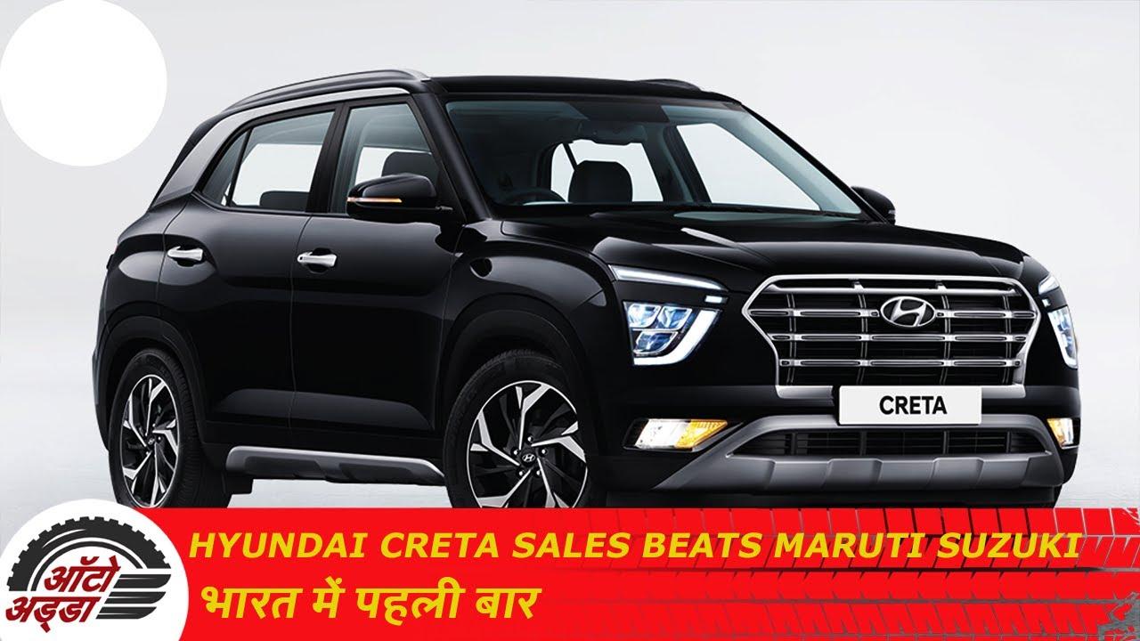 Hyundai Creta Sales Beats Maruti Suzuki भारत में पहली बार