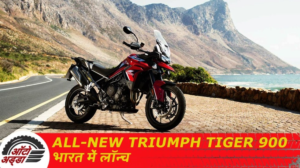 All-New Triumph Tiger 900 भारत