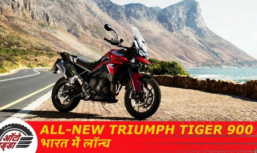All-New Triumph Tiger 900 भारत में लॉन्च