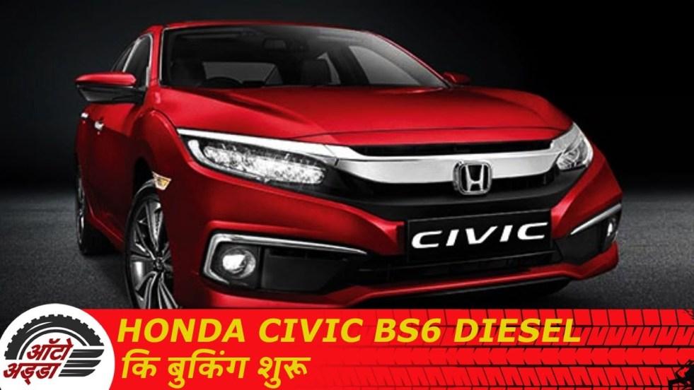 Honda Civic BS6 Diesel कि बुकिंग शुरु
