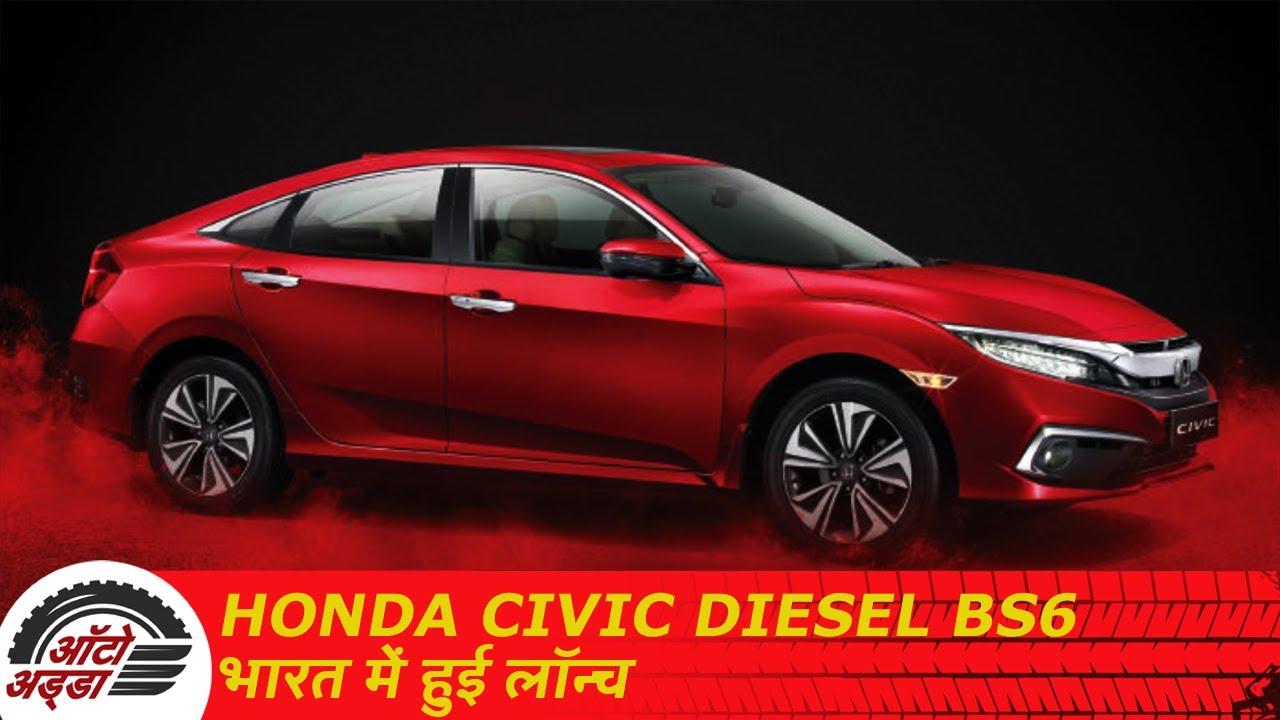 Honda Civic Diesel BS6 भारत में हुई लॉन्च