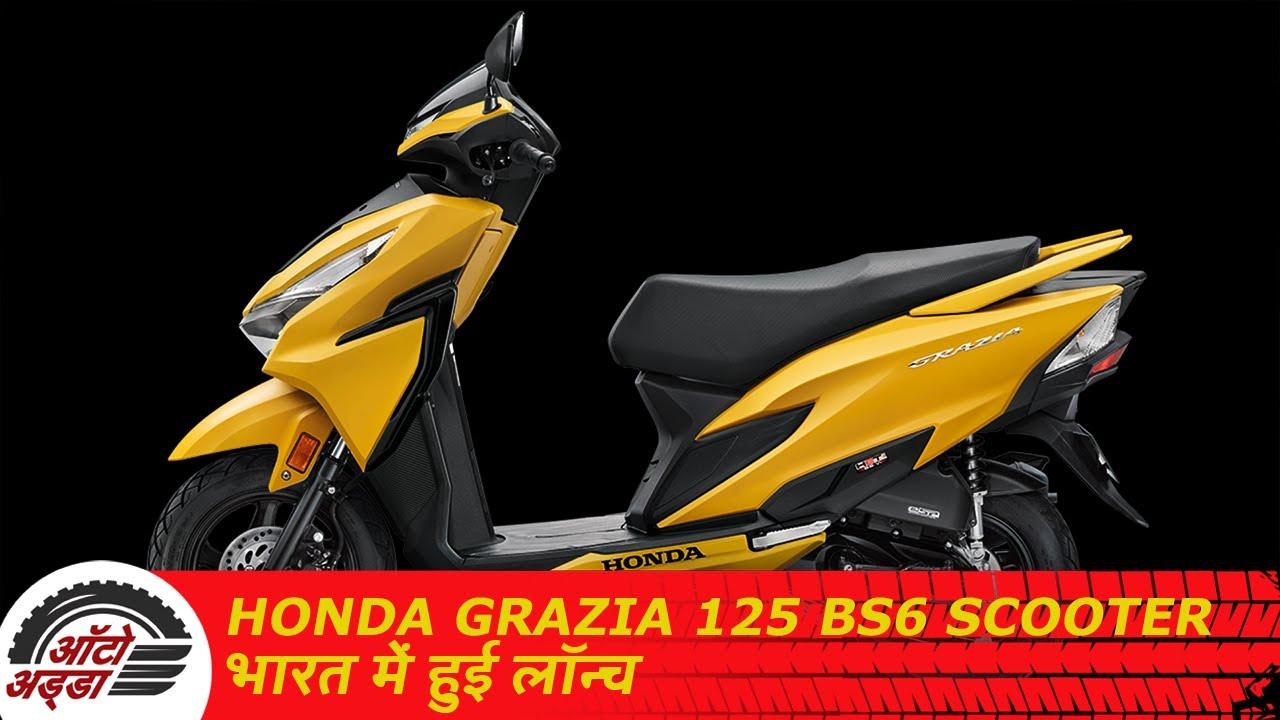 Honda Grazia 125 BS6 Scooter भारत में हुई लॉन्च
