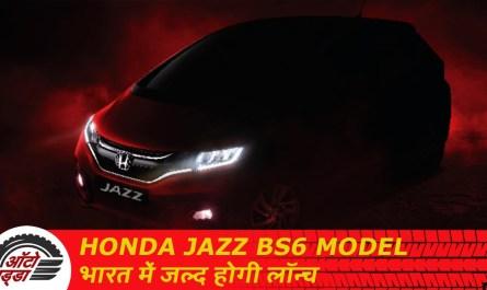 Honda Jazz BS6 Model भारत में जल्द ही होगी लॉन्च